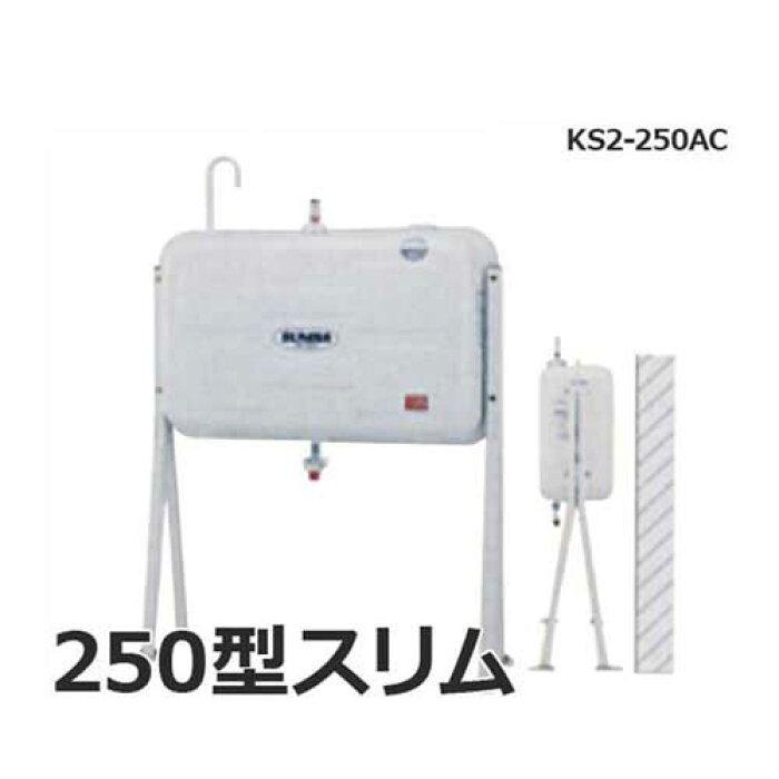 【取扱終了】サンダイヤ 灯油タンク 250型 スリム KS2-250AC (スタンダード・壁寄せタイプ) [r20][s9-910]