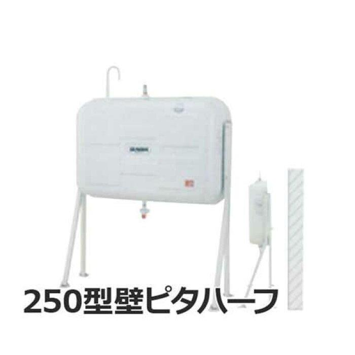 サンダイヤ 灯油タンク 250型 壁ピタハーフ KH2-250SJ (スタンダード・壁寄せタイプ/水張試験確認済証付) [r20][s9-910]