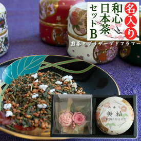 名前入り 和心日本茶セットB