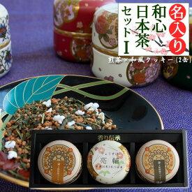 お返しに 名入れ 和心日本茶セットI
