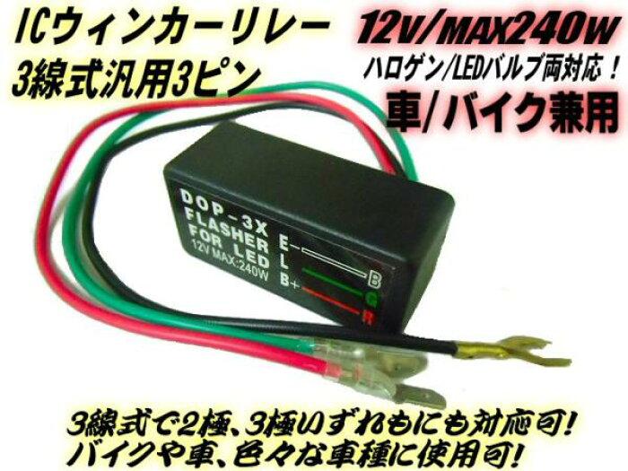 12v車・バイク兼用/3線式3ピンウィンカーリレー/アンサーバック対応/LEDハイフラ防止