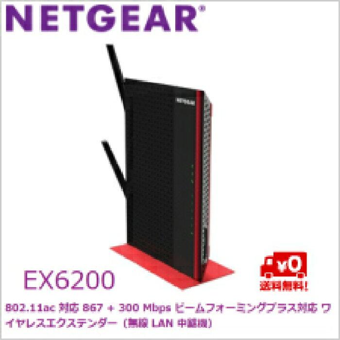 (単品限定購入商品)【送料無料】ネットギア EX6200 802.11ac/a/b/g/n対応 867+300Mbps 2バンド(2.4GHz/5GHz) 有線ギガ AP/イーサネットコンバータ/無線LAN中継器 3年保証 EX6200-100JPS