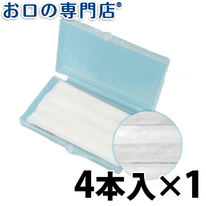 3Mユニテック 携帯用ケース付 矯正用ワックスパック(5cm) 4本入【メール便20個までOK】
