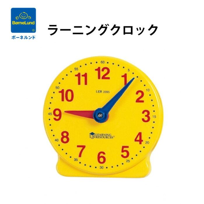 ボーネルンド (BorneLund) ラーニングリソーシーズ社 ラーニングクロック 時計/知育玩具