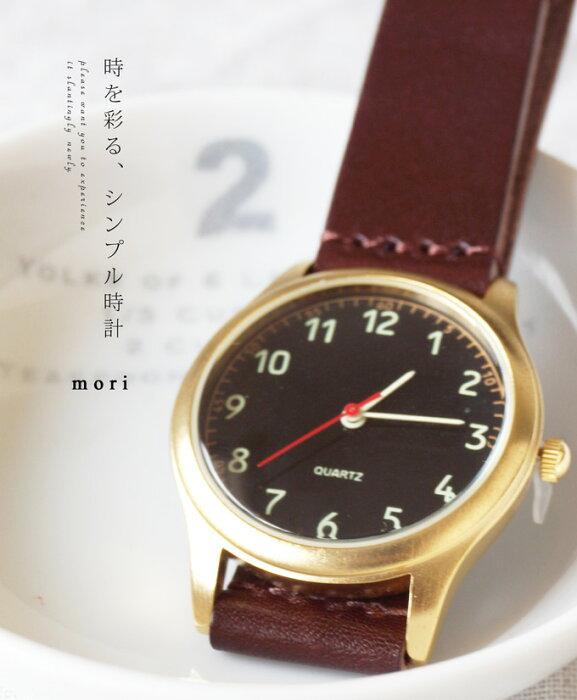 (ブラウン)「mori」<br><br>時を彩る、シンプル腕時計<br><br>1月3日22時販売新作
