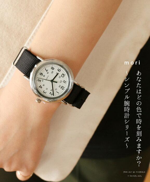 (ブラック×ホワイト)「mori」<BR><BR>あなたはどの色で時を刻みますか?<BR><BR>~シンプル腕時計シリーズ~<BR><BR>3月14日22時販売新作