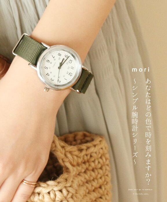 (カーキ×ホワイト)「mori」<BR><BR>あなたはどの色で時を刻みますか?<BR><BR>&#12316;シンプル腕時計シリーズ&#12316;<BR><BR>3月15日22時販売新作