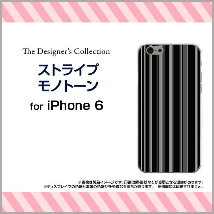 <br><br>iPhone 7<br>iPhone 7 Plus<br>iPhone SE<br>6/6s<br>6 Plus/6s Plus<br>5/5s 5c<br>アイフォン<br>ハードケース/TPUソフトケース<br>ストライプモノトーン<br><br>スマホ/スマートフォン/ケース/カバー<br>【メール便送料無料】<br>[ 雑貨 メンズ レディース ]