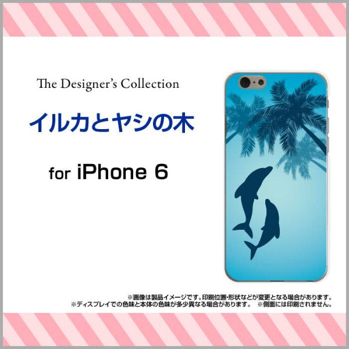 <br><br>iPhone 7<br>iPhone 7 Plus<br>iPhone SE<br>6/6s<br>6 Plus/6s Plus<br>5/5s 5c<br>アイフォン<br>ハードケース/TPUソフトケース<br>イルカとヤシの木<br><br>スマホ/スマートフォン/ケース/カバー<br>【メール便送料無料】<br>[ 雑貨 メンズ レディース ]