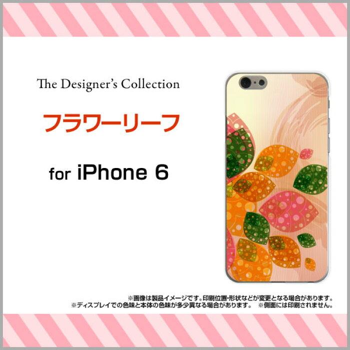 <br><br>iPhone 7<br>iPhone 7 Plus<br>iPhone SE<br>6/6s<br>6 Plus/6s Plus<br>5/5s 5c<br>アイフォン<br>ハードケース/TPUソフトケース<br>フラワーリーフ<br><br>スマホ/スマートフォン/ケース/カバー<br>【メール便送料無料】<br>[ 雑貨 メンズ レディース ]