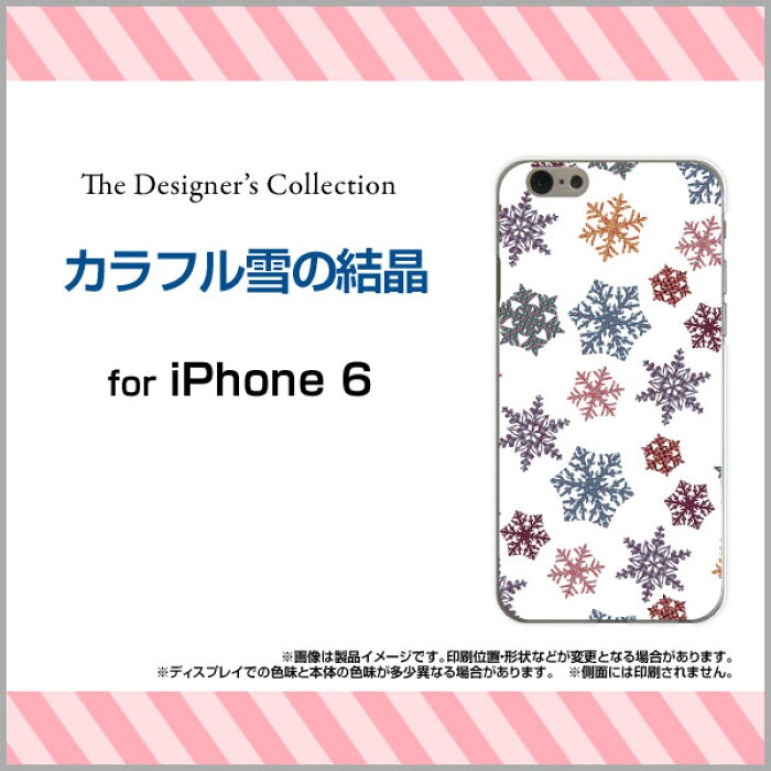 <br><br>iPhone 7<br>iPhone 7 Plus<br>iPhone SE<br>6/6s<br>6 Plus/6s Plus<br>5/5s 5c<br>アイフォン<br>ハードケース/TPUソフトケース<br>カラフル雪の結晶<br><br>スマホ/スマートフォン/ケース/カバー<br>【メール便送料無料】<br>[ 雑貨 メンズ レディース ]