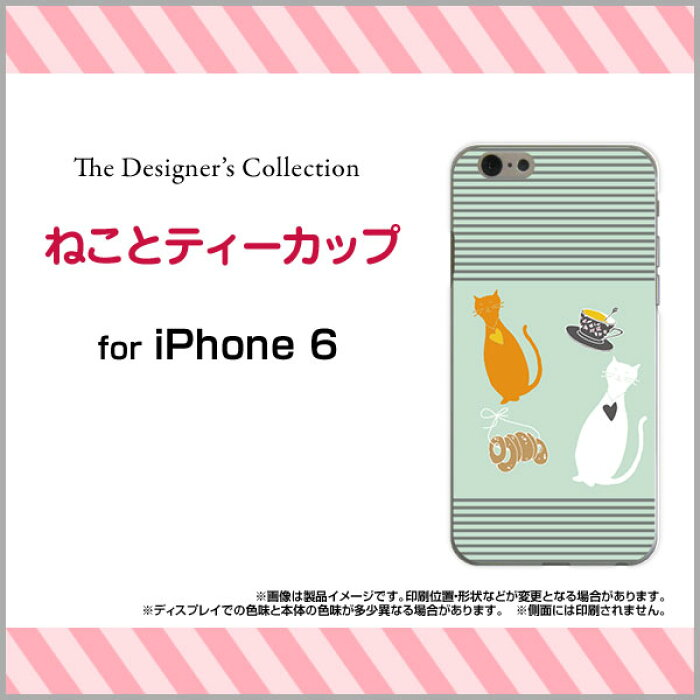 <br><br>iPhone 7<br>iPhone 7 Plus<br>iPhone SE<br>6/6s<br>6 Plus/6s Plus<br>5/5s 5c<br>アイフォン<br>ハードケース/TPUソフトケース<br>ねことティーカップ<br><br>スマホ/スマートフォン/ケース/カバー<br>【メール便送料無料】<br>[ 雑貨 メンズ レディース ]