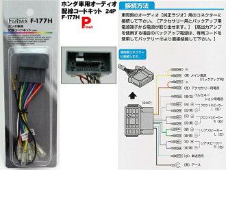 本田汽车音频接线线套件音频线束 24 p (或束) 和 02p20nov15