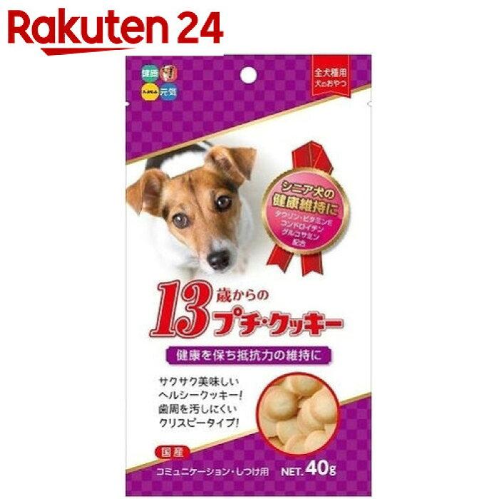 13歳からのプチ・クッキー 40g【楽天24】[ハイペット クッキー(犬用)]