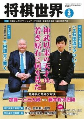 将棋世界(日本将棋連盟発行) 2017年3月号