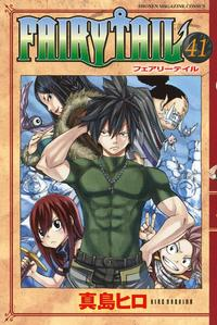 FAIRYTAIL41巻