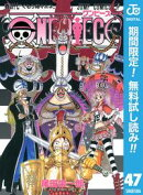 ONE PIECE モノクロ版【期間限定無料】 47