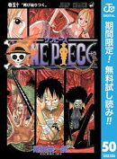 ONE PIECE モノクロ版【期間限定無料】 50