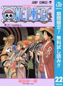 ONE PIECE モノクロ版【期間限定無料】 22