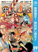 ONE PIECE モノクロ版【期間限定無料】 59
