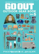 GO OUT特別編集 OUTDOOR GEAR BOOK Vol.5