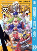 ONE PIECE モノクロ版【期間限定無料】 38