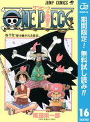 ONE PIECE モノクロ版【期間限定無料】 16