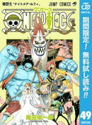 ONE PIECE モノクロ版【期間限定無料】 49