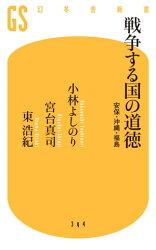 戦争する国の道徳安保・沖縄・福島(幻冬舎新書)