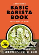 BASIC BARISTA BOOK