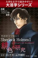 【android/kindle端末対応 大活字シリーズ】英語原文で味わうSherlock Holmes1 緋色の研究/A STUDY IN SCARLET.