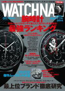 WATCH NAVI 2014年1月号 Winter Lite版