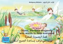 The story of Diana, the little dragonfly who wants to help everyone. English-Arabic. / ????? ?????…