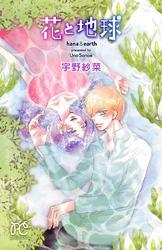 【期間限定試し読み増量版】花と地球(プリンセス・コミックスプチプリ)
