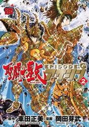 聖闘士星矢EPISODE.Gアサシン2(チャンピオンREDコミックス)