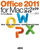 Office 2011 for Macパーフェクトガイド Word/Excel/PowerPoint/Outlook の操作の…