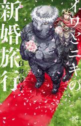 【期間限定試し読み増量版】イワとニキの新婚旅行(ボニータ・コミックス)
