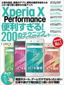 Xperia X Performance便利すぎる!200のテクニック