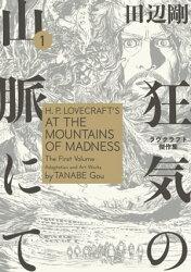 狂気の山脈にて1ラヴクラフト傑作集(ビームコミックス)