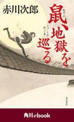 鼠、地獄を巡る(角川ebook)(角川ebook)