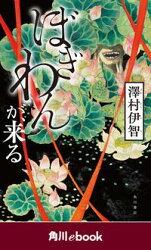 ぼぎわんが、来る(角川ebook)(角川ebook)