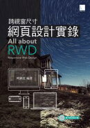跨視窗尺寸網頁設計實?-All about RWD(Responsive Web Design)