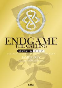 ENDGAMEーTHECALLINGーエンドゲームーザ・コーリングー