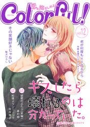Colorful!vol.12