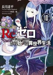 Re:ゼロから始める異世界生活10(MF文庫J)