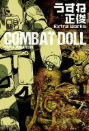 COMBAT DOLL うすね正俊 Extra Works