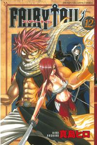 FAIRYTAIL12巻