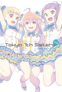 Tokyo7thSisters-episode.Le☆S☆Ca-後編