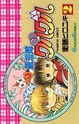 魔法陣グルグル2巻(ガンガンコミックス)