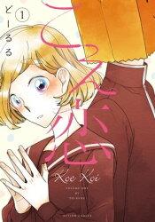 こえ恋1【フルカラー】(comicoBOOKS)